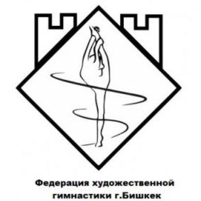 """Логотип организации Общественное объединение """"Федерация художественной гимнастики г.Бишкек"""""""